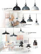 jsoftworks 2016年欧美室内灯饰灯具设计素-1805339_灯饰设计杂志