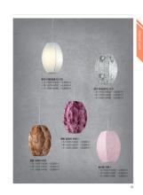 jsoftworks 2018年灯饰灯具设计素材目录-2192077_灯饰设计杂志