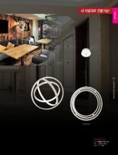 jsoftworks 2018年灯饰灯具设计素材目录-2062262_灯饰设计杂志