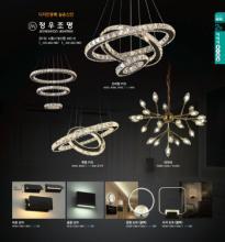 jsoftworks 2018年灯饰灯具设计素材目录-2157635_灯饰设计杂志