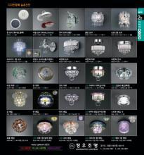 jsoftworks 2018年灯饰灯具设计素材目录-2157640_灯饰设计杂志