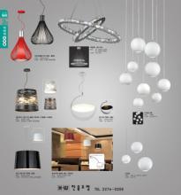 jsoftworks 2018年灯饰灯具设计素材目录-2158164_灯饰设计杂志