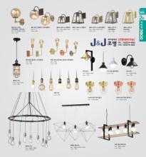 jsoftworks 2019年灯饰灯具设计素材目录-2259606_灯饰设计杂志