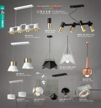 jsoftworks 2019年灯饰灯具设计素材目录-2259609_灯饰设计杂志