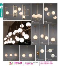jsoftworks 2019年灯饰灯具设计素材目录-2264316_灯饰设计杂志