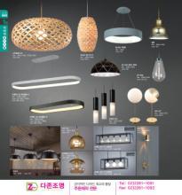 jsoftworks 2019年灯饰灯具设计素材目录-2264318_灯饰设计杂志