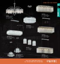 jsoftworks 2019年灯饰灯具设计素材目录-2264369_灯饰设计杂志