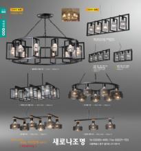 jsoftworks 2019年灯饰灯具设计素材目录-2264928_灯饰设计杂志