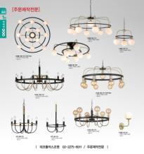 jsoftworks 2019年灯饰灯具设计素材目录-2264941_灯饰设计杂志