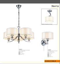 Citilux 2020年欧美欧式灯饰灯具设计画册-2538912_灯饰设计杂志