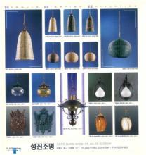 jsoftworks 2019年灯饰灯具设计素材目录-2345048_灯饰设计杂志
