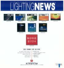 jsoftworks 2019年灯饰灯具设计素材目录-2340061_灯饰设计杂志