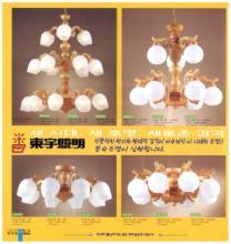 jsoftworks 2019年灯饰灯具设计素材目录-2340064_灯饰设计杂志