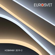 Eurosvet_国外灯具设计