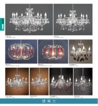 jsoftworks 2019年灯饰灯具设计素材目录-2369020_灯饰设计杂志