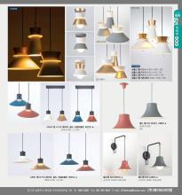 jsoftworks 2021年灯饰灯具设计素材目录-2779351_灯饰设计杂志