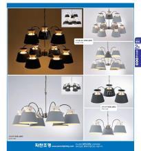 jsoftworks 2021年灯饰灯具设计素材目录-2779530_灯饰设计杂志