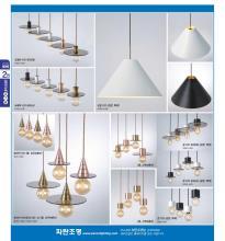 jsoftworks 2021年灯饰灯具设计素材目录-2779540_灯饰设计杂志